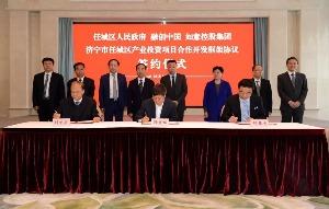融创中国与济宁如意集团签订合作开发框架协议,打造医养结合国际健康城