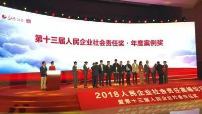 """中国人寿荣获""""人民企业社会责任奖"""""""