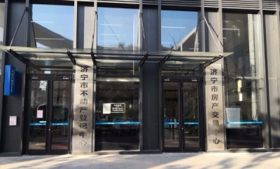 济宁市民注意 不动产登记业务受理大厅整合搬迁啦