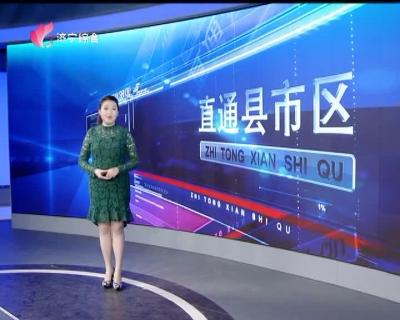 《直通县市区——高新区、泗水》-20181210