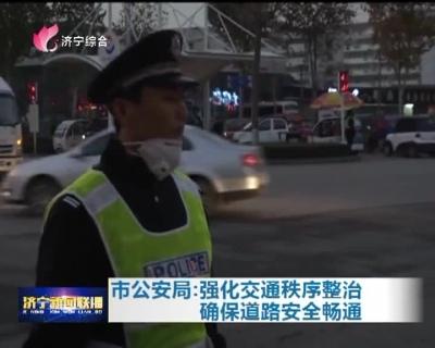 市公安局:强化交通秩序整治 确保道路安全畅通