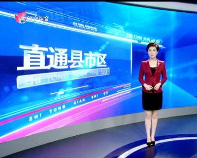 《直通县市区——微山、汶上》-20181225