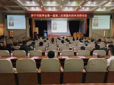济宁市医学会第一届第二次胃肠外科学术研讨会成功举行