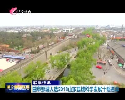曲阜邹城进入2018山东县域迷信生长十强名单