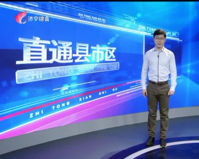 《直通县市区——任城、经开区》-20181229