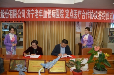 中国人寿济宁分公司与济宁老年血管病医院签署定点医院合作协议