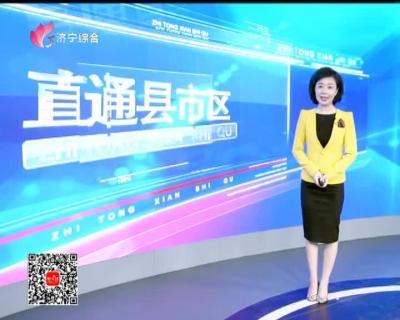 《直通县市区——嘉祥、兖州》-20181223
