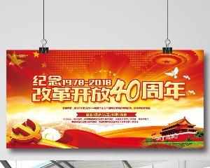 山东省庆祝改革开放40周年感动山东人物和最具影响力的事件公示