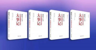 《改革开放四十年大事记》出版