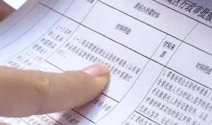 """优化营商环境 山东发布38项放管服改革""""路线图"""""""
