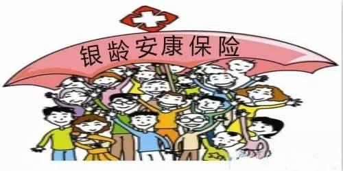 """济宁市""""银龄安康工程""""实施十周年"""