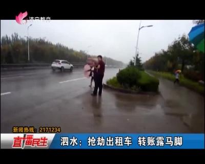 泗水:抢劫出租车 转账露马脚