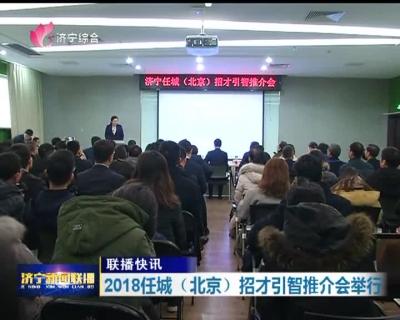 2018任城(北京)招才引智推介会,618人达成初步意向