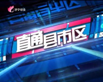 《直通县市区——金乡、曲阜》-20181221