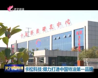 卡松科技:倾力打造中国特油第一品牌