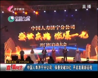 中国人寿亚博体育分公司:保费打破30亿 开开导展新征程
