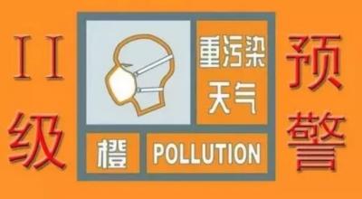 在家挣钱的自13日0时发布重污染天气橙色预警 启动II级应急响应