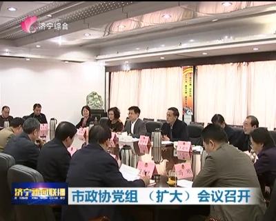 市政协党组 (扩大)会议召开 张继民主持并讲话