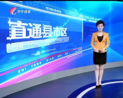 《直通县市区——金乡、曲阜》-20181228