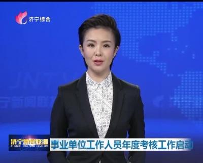 济宁事业单位工作人员年度考核工作启动