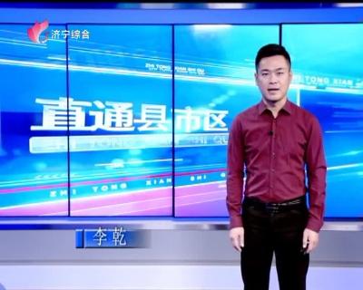 《直通县市区——太白湖新区、鱼台》-20181213