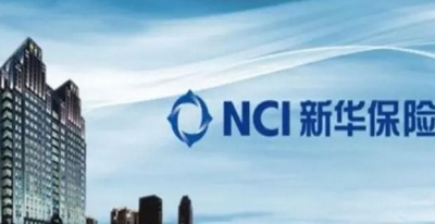 新华保险为7158名营销人员颁发风险管理师资格证书