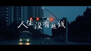 """微电影《人生没有越线》获""""法治微电影(动漫)""""一等奖"""