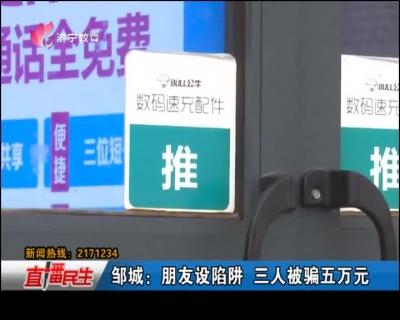 邹城:朋友设陷阱 三人被骗五万元