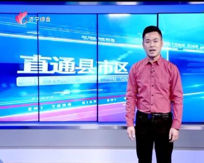 《直通县市区——嘉祥、兖州》-20181216