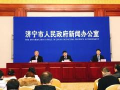 《济宁市小型水库管理办法》政策解读新闻发布会