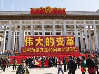 人民日报任仲平:亿万人民的共同事业——纪念改革开放40周年(下)