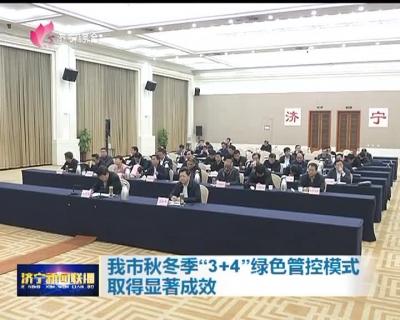 """济宁秋冬季""""3+4""""绿色管控模式取得显著成效"""
