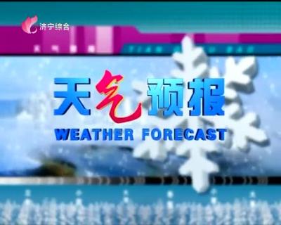 天气预报-20181220