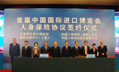 中国人寿成为首届中国国际进口博览会合作伙伴