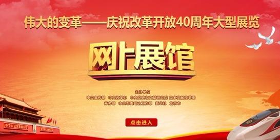 """""""伟大的变革——庆祝改革开放40周年大型展览""""网上展馆"""