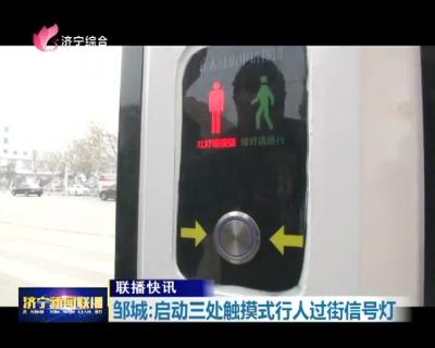 邹城:启动三处触摸式行人过街信号灯