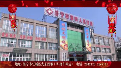 济宁市传染病医院祝全市人民新年快乐