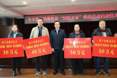 """慈善救助""""情暖万家"""" 1573.89万元慈善款物春节前发放"""