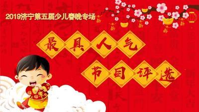 济宁市第五届少儿春晚专场最具人气节目评选