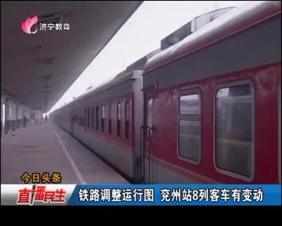 铁路调整运行图 兖州站8列客车有变动
