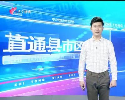 《直通县市区——高新区、泗水》-20181231