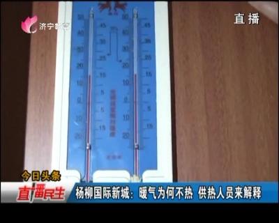 杨柳国际新城:暖气为何不热 供热人员来解释