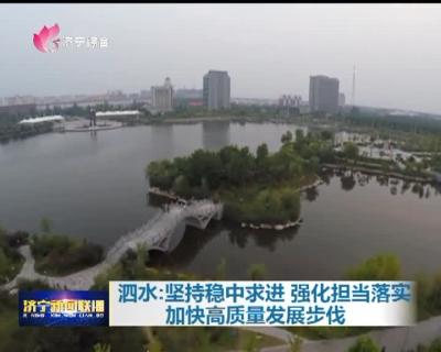 专访泗水县委书记谢成海:立足泗水独有生态优势
