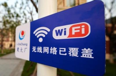 山东加快布局5G网络 推动公共场所WiFi全覆盖