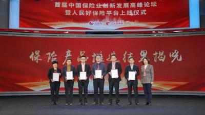 """首届""""人民好保险""""评选揭晓:中国人寿获多项殊荣"""
