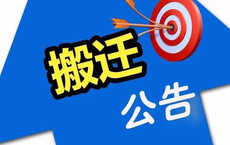 中国人民银行济宁市中心支行征信业务服务窗口迁址公告