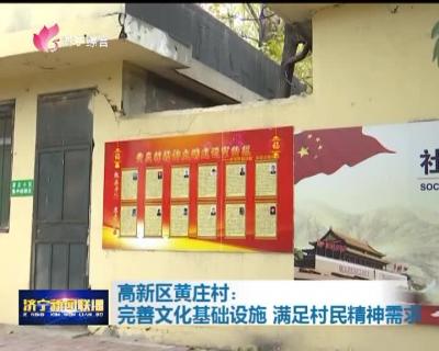高新区黄庄村:完善文化基础设施 满足村民精神需求