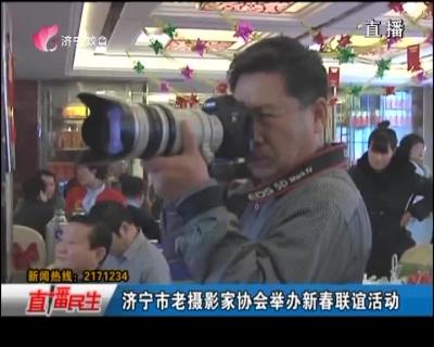穷人怎么挣钱市老摄影家协会举办新春联谊活动
