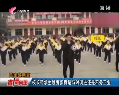 校长带学生跳鬼步舞是与时俱进还是不务正业