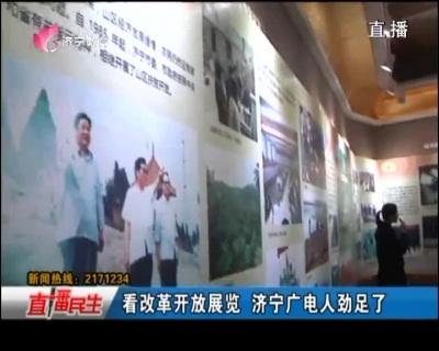 看改革开放展览 济宁广电人劲足了